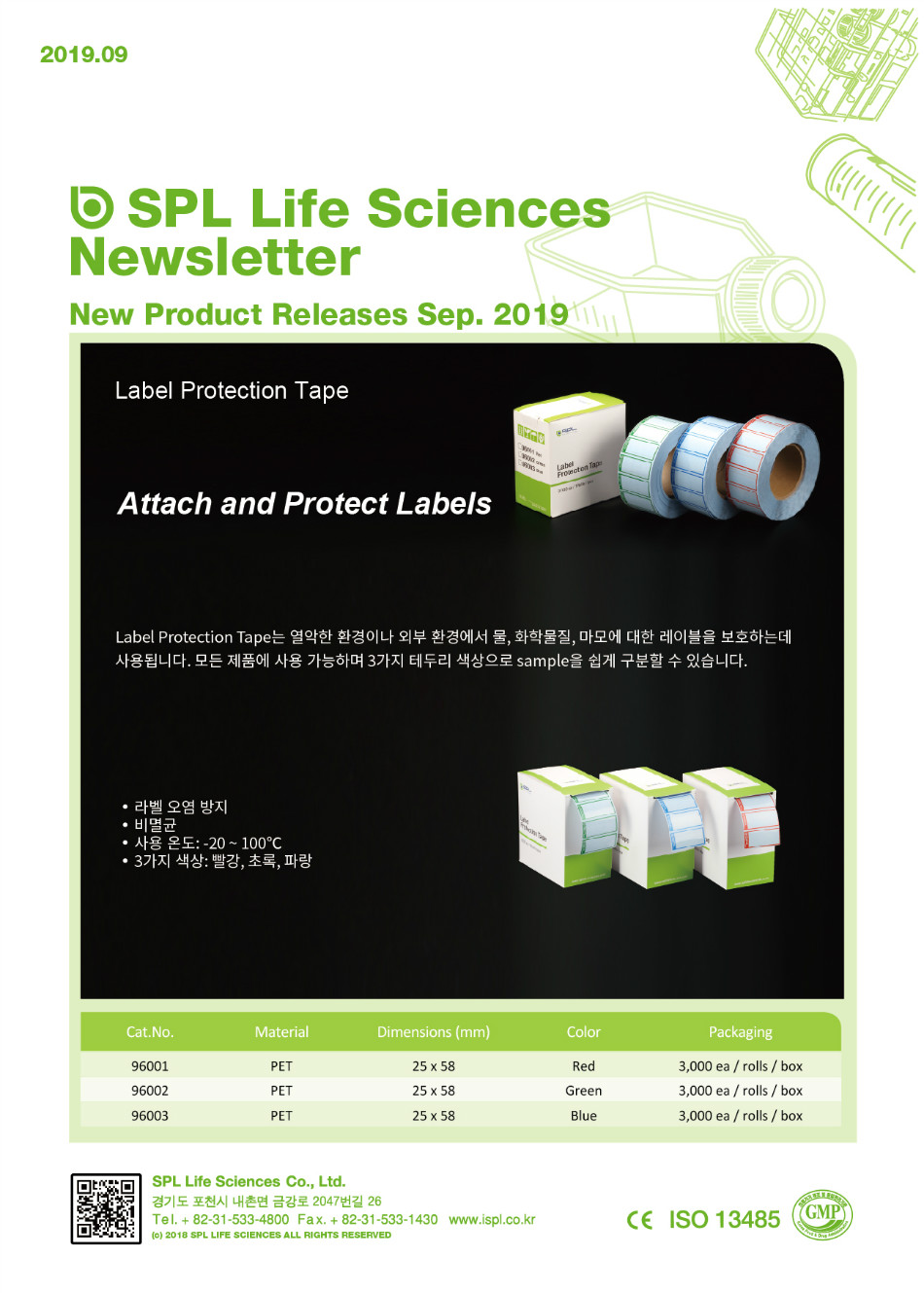 Label protection tape-02.jpg